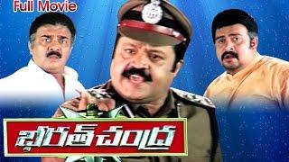 Bharat Chandra Full Length Telugu Movie || Suresh Gopi, Shreya Reddy || Ganesh Videos - DVD Rip..