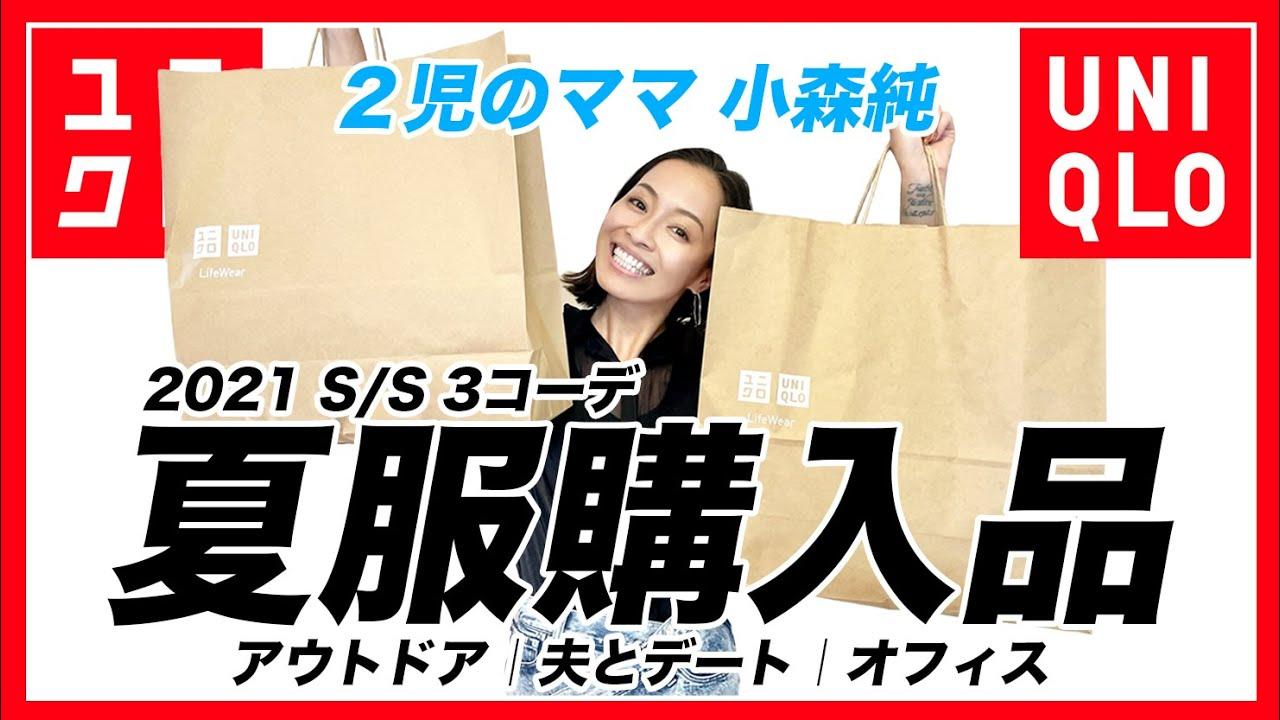【爆買い】小森純がユニクロ 夏のオススメ3コーデ(アウトドア・夫とデート・オフィス系)を紹介!マジでUNIQLOさん最強です。
