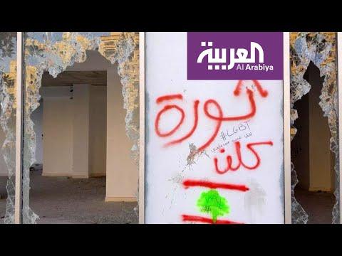 لبنان.. أسبوع على الاحتجاج والتظاهرات مستمرة  - نشر قبل 14 دقيقة