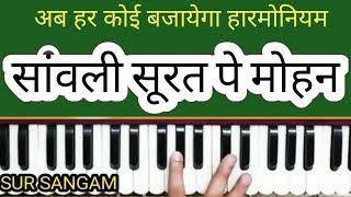 Sanwali Surat pe dil Mohan Diwana ho gaya II  Sur Sangam Bhajan II Harmonium Lesson