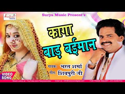 2018 के सबसे बेहतरीन गाना ! KAGA BADA BAIMAN ! Bharat Sharma ! कागा बाड़ा बईमान ! New Bhojpuri