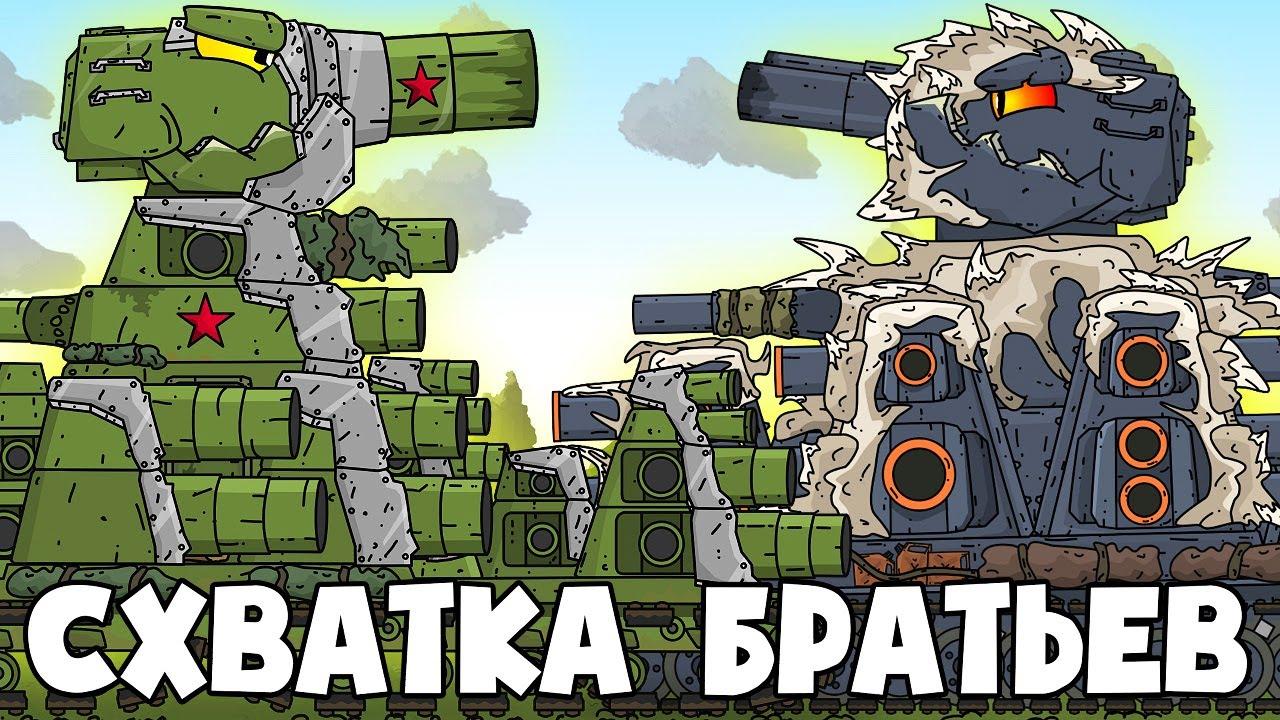 Советский КВ-44 против КВ-44М Демонического - Мультики про танки