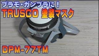 【プラモ・ガンプラに】トラスコ 塗装用マスク DPM-77TMを購入!  TRUSCO/Amazon/スプレー缶/防毒マスク/作業用