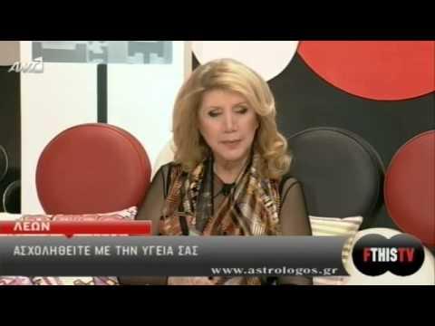 ANT1 WEB TV   FTHIS TV   Αστρολογία    06 02 2013