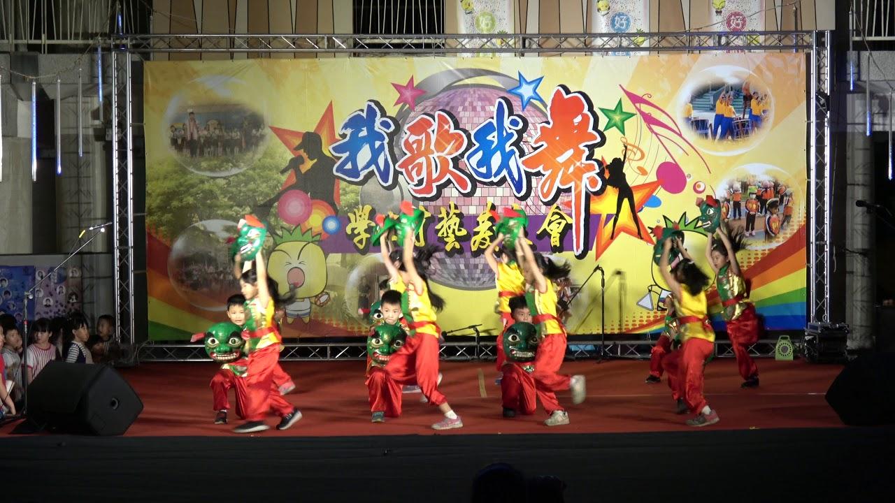 【關廟國小】108-0510母親節才藝表演06二年級-春喜樂 - YouTube