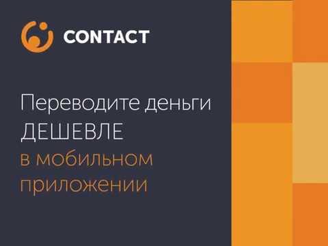Мобильное приложение CONTACT - Денежные переводы 2