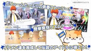 Publication Date: 2017-11-09 | Video Title: 【Rejet】スタレボ☆彡 88星座のアイドル革命 ゲーム紹