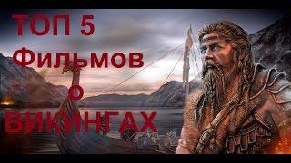 Топ 5 Фильмов о Викингах