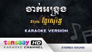 កន្ទ្រឹម - ខ្មែរសុរិន្ទ - ចាក់អង្ក្រង ភ្លេងសុទ្ធ - jak angkrong [Tonsaay Karaoke] Instrumental