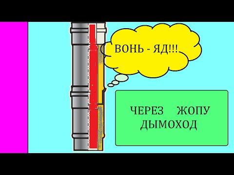 Дымоход через жопу - с дополнениями /chimney properly collect