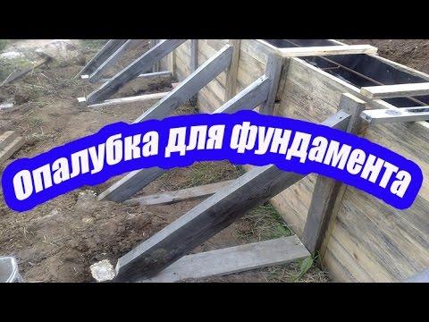 ОПАЛУБКА ДЛЯ ФУНДАМЕНТА