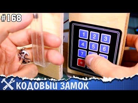 Кодовый электронный замок своими руками Arduino