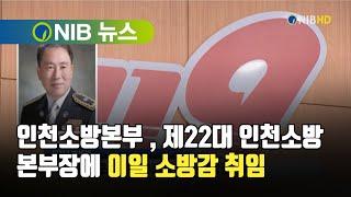 [NIB 뉴스] 인천소방본부 , 제22대 인천소방본부장…