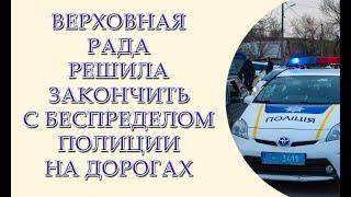 Верховная рада разрешит бесплатно обжаловать постановления полиции