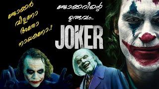 Joker | 2019 | English | Malayalam Review | by r2h Media | Joaquin Phoenix | Todd Phillips