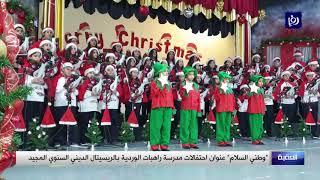 العقبة.. مدرسة راهبات الوردية تقيم احتفالا دينيا (22/12/2019)
