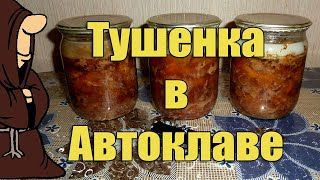 Тушонка з Яловичини в Автоклаві + Дегустація