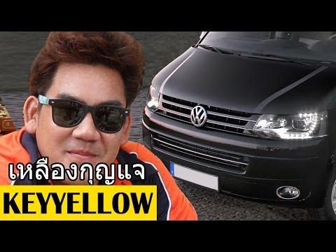 ช่างเหลืองกุญแจ keyyellow เปิดรถ volkswagen caravelle