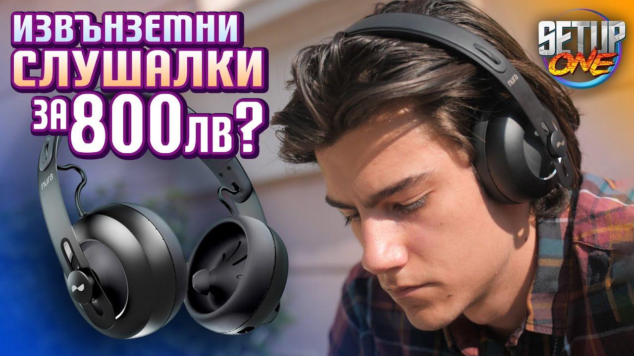 Слушалки които слушат? NURAPHONE Ревю - Setup One