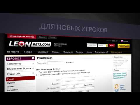 Видео Букмекерская контора леонбетс скачать