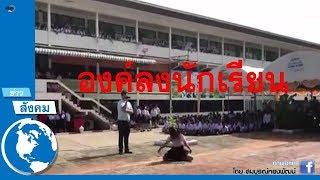 นักเรียนสาวพุนพิน องค์ลงต่อว่า สร้างรูปเหมือนไม่ถูกต้อง