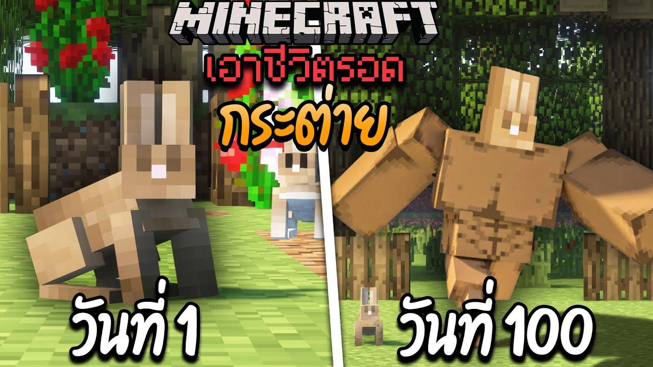 ผมรอดแล้ว?! เอาชีวิตรอด 100 วัน โดยแปลงร่างเป็นกระต่าย โคตรเจ๋ง! Minecraft