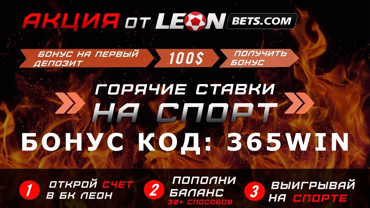 Ставки На Спорт Леон Бонус Код