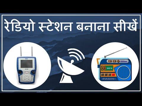 FM Transmitter Kaise Banate Hai # FM Transmitter Kaise Banye #