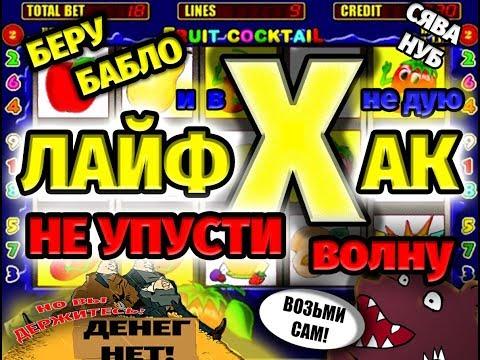 Видео Онлайн казино вулкан рулетка
