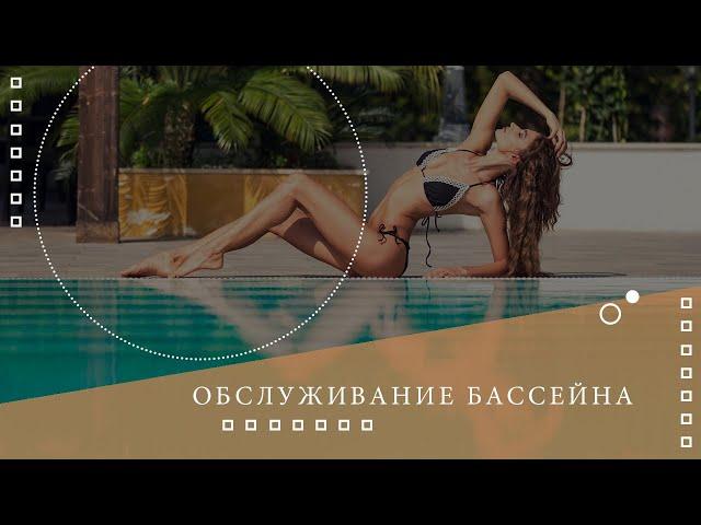 ✅ Очищаем бассейн правильно🌡Все о бассейнах и фонтанах ⚜⚜⚜