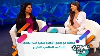 مقابلة مع سمو الأميرة سمية بنت الحسن