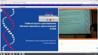 Учебный портал и ДО персонала в группе компаний STADA