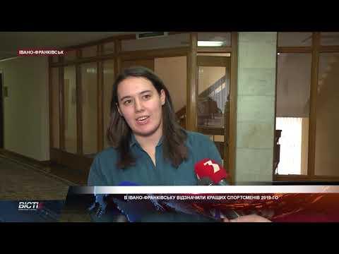 В Івано-Франківську відзначили кращих спортсменів 2019-го