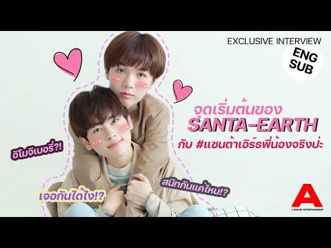 [Special Scoop/ENG SUB] แซนต้า - เอิร์ธ มาฟินไปพร้อมๆ กันกับคู่จิ้นพี่น้องไม่จริง!