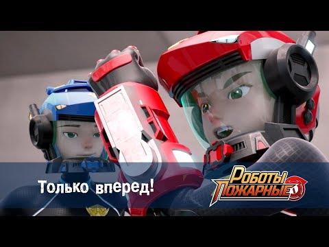 Роботы-пожарные - Серия 2 - Только вперед!  - Премьера сериала - Новый мультфильм про роботов