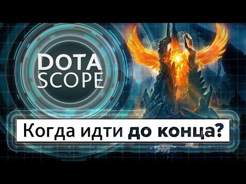 видео: dotascope 4.0: Когда идти до конца?