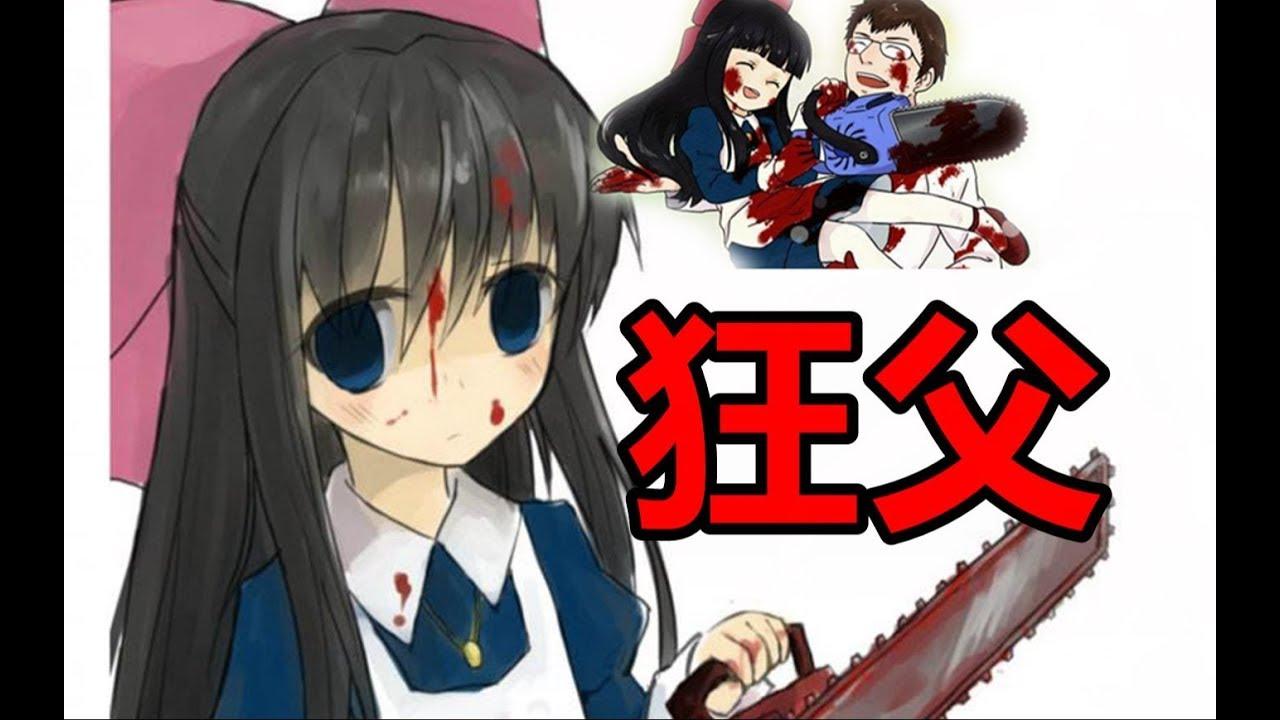 日本四大恐怖RPG游戲之一!游戲史上最變態的爸爸!【狂父】 - YouTube