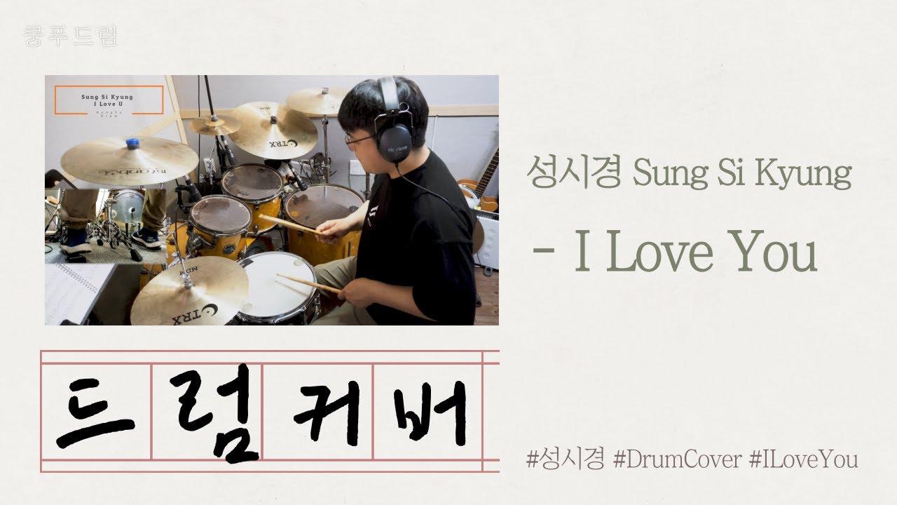 [드럼커버] Sung Si Kyung(성시경) _ I Love U Drum Cover I 쿵푸드럼