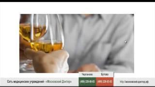 Аллергия на алкоголь(Наша клиника – это огромный медицинский центр, оборудованный по последнему слову техники. Важное преимуще..., 2016-04-17T17:48:32.000Z)