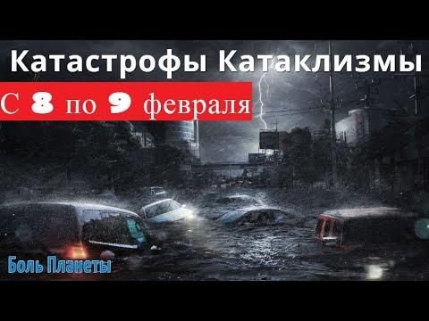 Катастрофы катаклизмы с 8 по 9 февраля Боль планеты