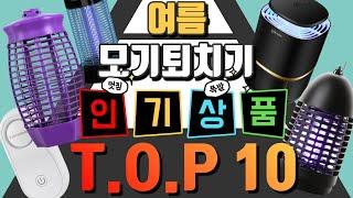 모기,벌레,해충,파리 퇴치기 비교 판매 순위 TOP 1…