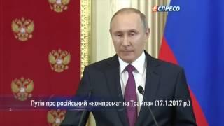 """Студія Захід""  Гра Кремля навколо Трампа"