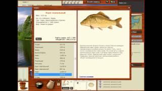 Русская Рыбалка 3.99   Ленок.  Карма и кусочки рыбы