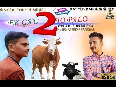 EK GAU TO PALO 2 / ROHIT SINDHER / SURESH FOZI / RAHUL JAISINGHPUR / NEW HARYANVI SONG 2018