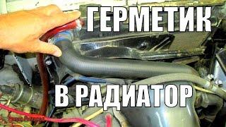 Как пользоваться герметиком для радиаторов.