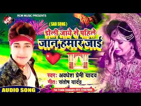 Doli Jane Se Pahle Jaan Hamar Jai Awdhesh Premi Ka Bewafai Song