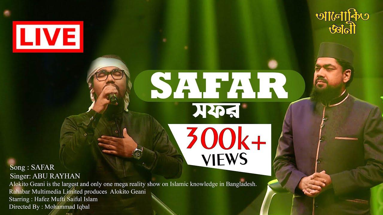 Safar (2020) New Islamic Full HD Video Song 720p HDRip Download