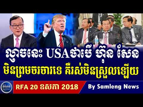 ល្ញាចនេះ USA ថាបើលោក ហ៊ុនសែន មិនព្រមចរចារជាមួយ CRNP ទេគឺរបស់នៅមិនស្រួល,Cambodia Hot News, Khmer News