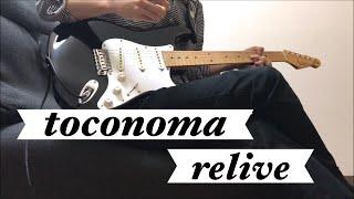 toconomaのreliveをギターで弾きました!! 【使用機材】 J.W.Black str...