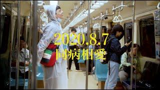 《怪胎》捷運戀愛篇|0807同病相愛